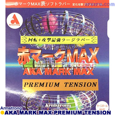 Armstrong/赤マークMAXプレミアムテンシ
