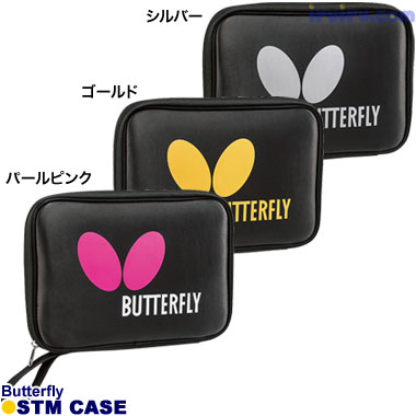 Butterfly/STM・ケース
