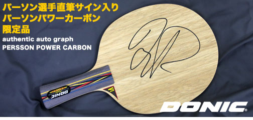 PERSSON POWER CARBON