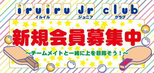 iruiru Jr club