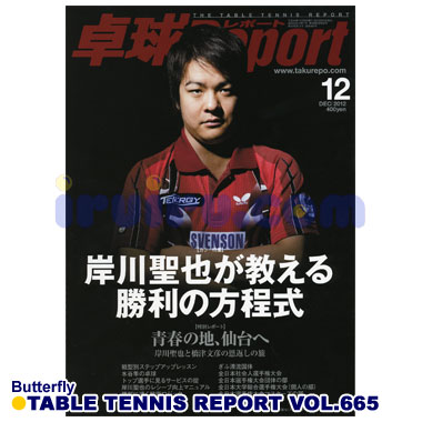 Butterfly/卓球レポート2012/12月号