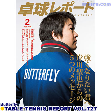 Butterfly/卓球レポート2018/2月号
