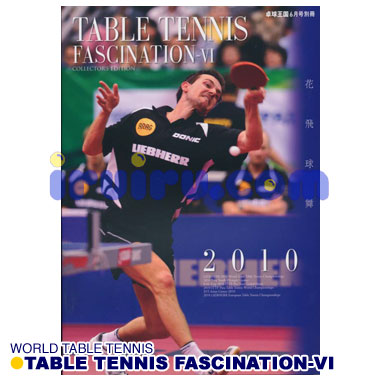 卓球王国/TABLE TENNIS FASCINATION