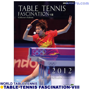 Takkyu Okoku/卓球王国/TABLE TENNIS FASCINATION